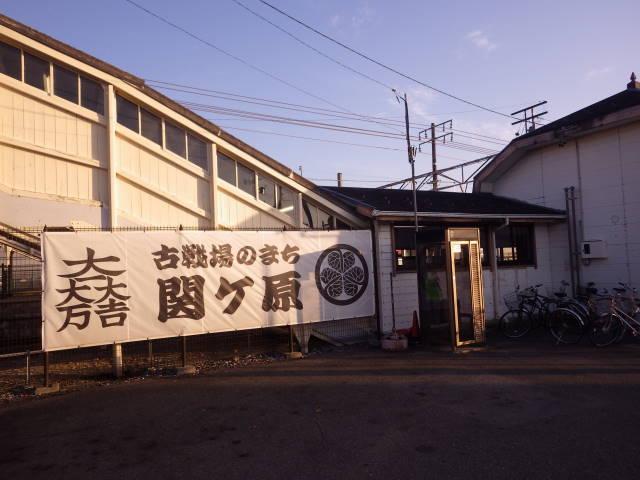 001_sekigahara.JPG