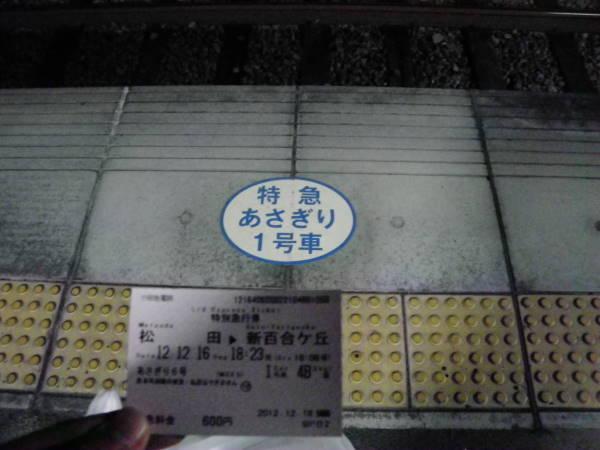 010  asagiri.JPG